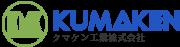 クマケン工業 企業テキストロゴ