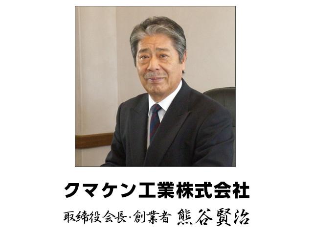 クマケン工業株式会社 代表取締役 熊谷 賢治 の写真
