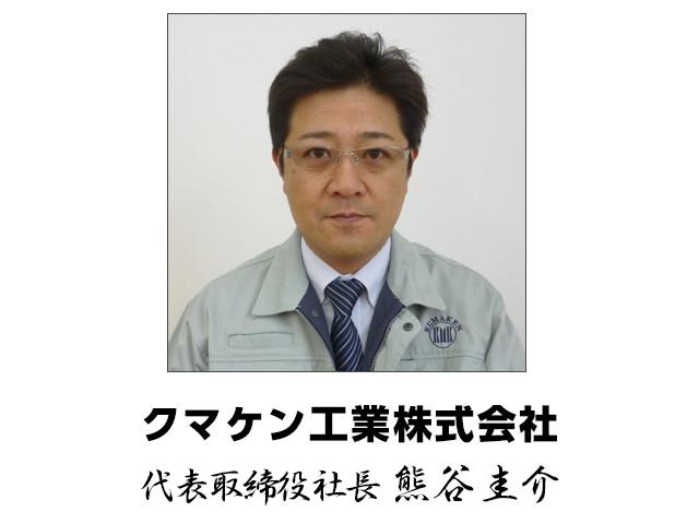 クマケン工業株式会社 専務取締役 熊谷 圭介 の写真