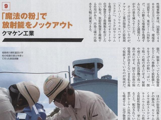Newsweek 2011年12.7号(日本版)